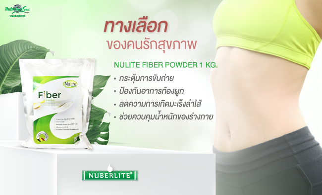 Nulite Fiber Powder Nutrition Sc